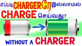 how to charge your phone without a charger in Tamil 2018