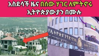 Good news to all Ethiopians living overseas