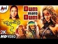 Dum Maro Dum | Raambo 2 | New Kannada 2K Video Song | Aditi Sagar | Aindrita Ray | Arjun Janya