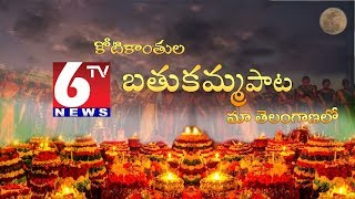 6TV Bathukamma Song 2017 | Koti Vannela Bathukamma Song  Exclusive