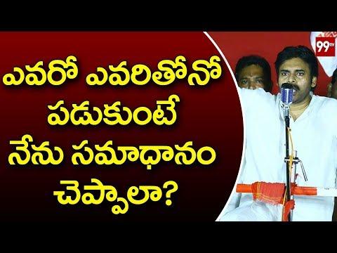 ఎవరో ఎవరితోనో పడుకుంటే నేను సమాధానం చెప్పాలా? Pawan Kalyan Slams TDP | 99 TV Telugu