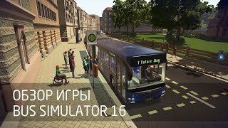 Обзор игры Bus Simulator 16 | Review Bus Simulator 16