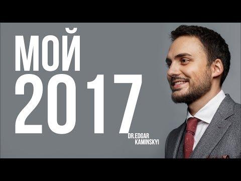 Мой 2017 год - Эдгар Каминский