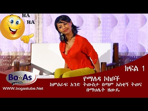 Yemaleda Kokeboch Best Funy Video From Season 1