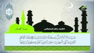 تلاوة مباركة لسورة الفرقان للمقرئ الشيخ ماهر المعيقلي