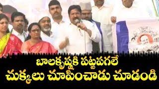 బాలకృష్ణ కి పట్టపగలే చుక్కలు చూపించిన వైస్సార్సీపీ లీడర్ | Ysrcp Leader Challenge To Balakrishna