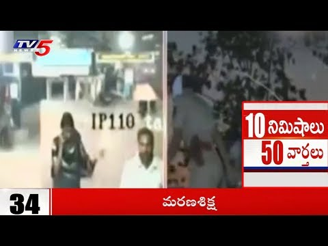 Superfast News | 10 Minutes 50 News | 22nd December 2018 | TV5 News