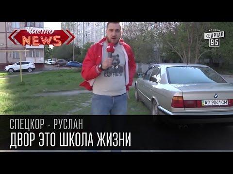 Дворы   Двор это школа жизни   СпецКор.Чисто News Русик Ханумак