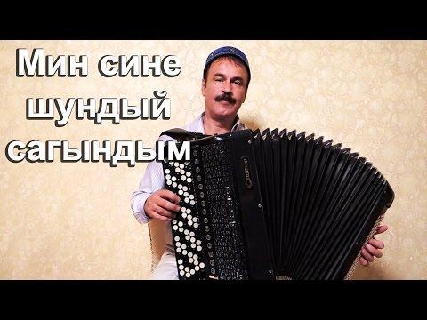 Татарские песни мин сине