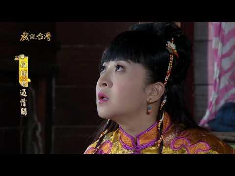 台劇-戲說台灣-祖師爺過情關-EP 09