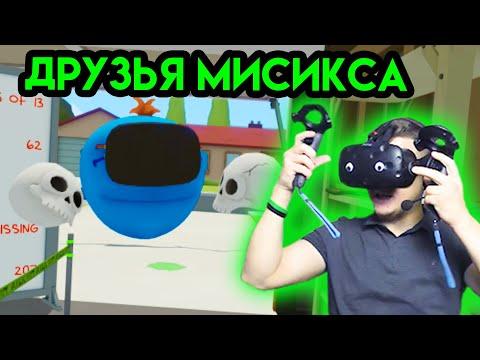 Rick and Morty: VR #4 | Друзья Мисикса | HTC VIVE | Упоротые игры