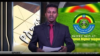 Ethiopia: Latest Ethiopian Sports News Apr 27/2018 - ENN Sport