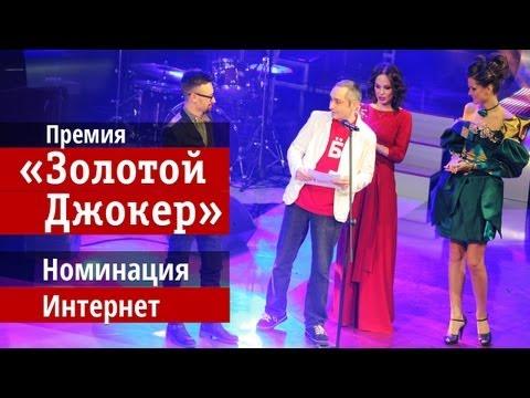 """Юмористическая премия MAXIM """"Золотой Джокер"""". Номинация: Юмор в интернете"""