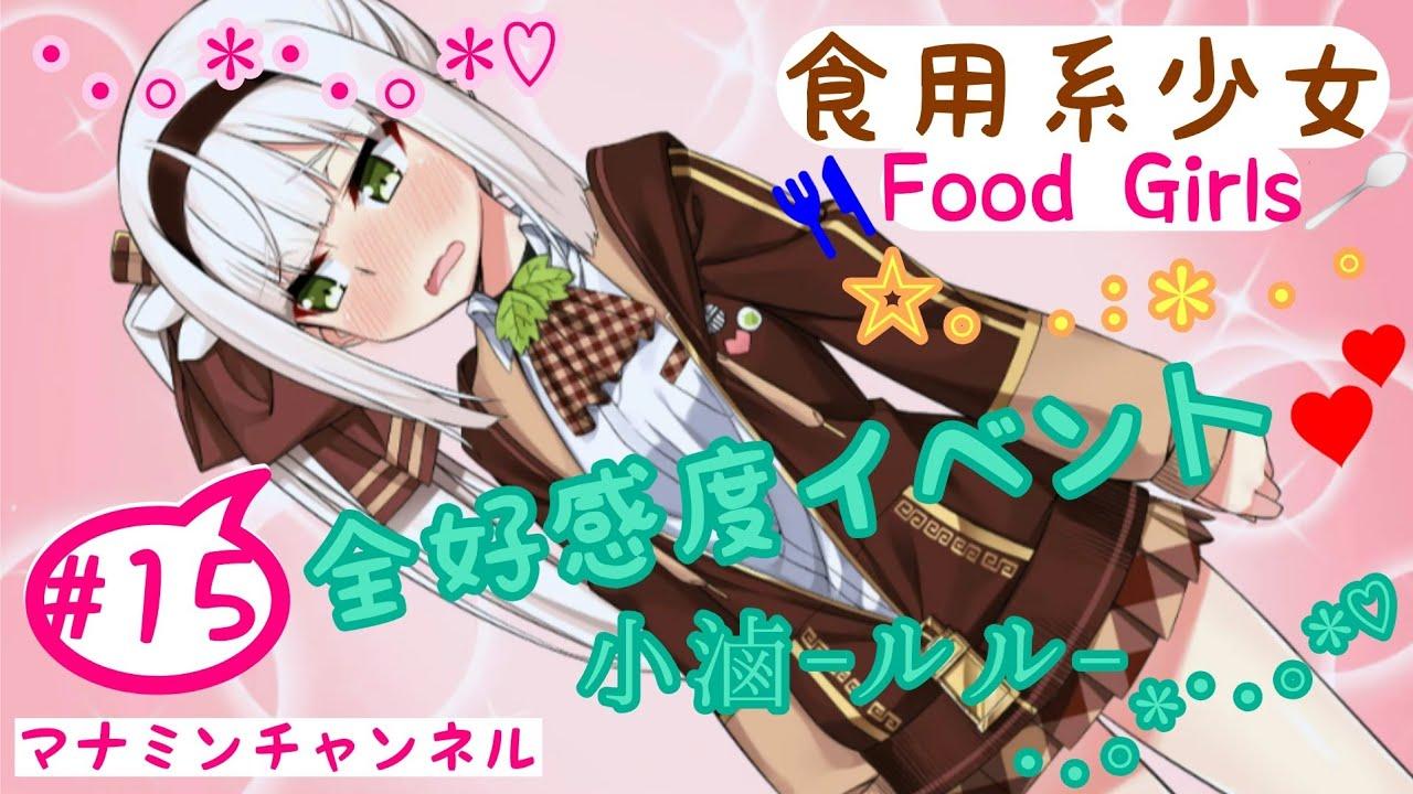 食用系少女の画像 p1_6