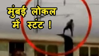 युवक का जानलेवा STUNT, Mumbai Local Train की छत पर मौत का STUNT |MUST WATCH !!!