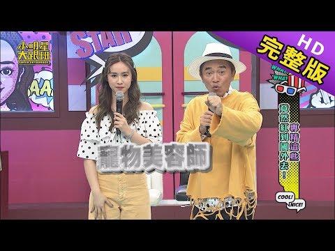 台綜-小明星大跟班-20190614 專精這些 竟然紅到國外去!