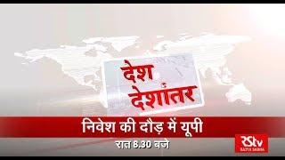 Promo - Desh Deshantar: निवेश की दौड़ में यूपी   8.30 pm
