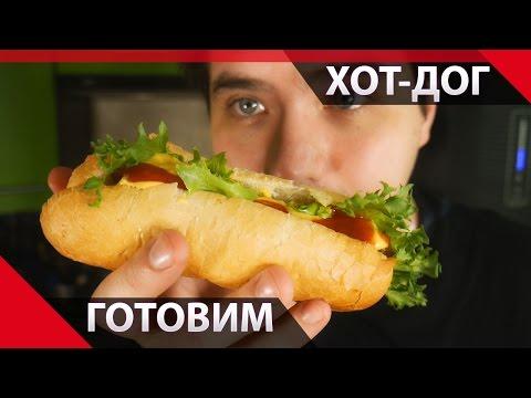 Рецепт как сделать хот дог