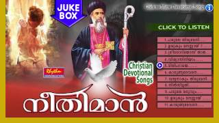 Parumala Thirumeni Songs | Neethiman | Christian Devotional Songs Malayalam