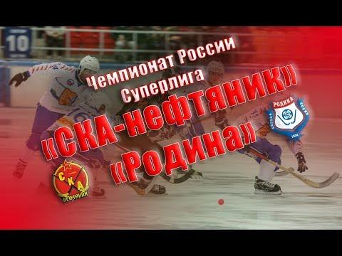 СКА-нефтяник - Родина (Киров). Прямая трансляция.