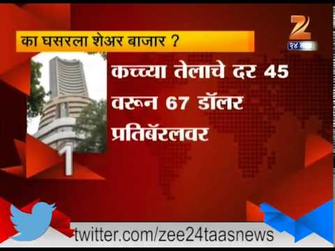 Mumbai : Sensex And Nifty Fall In The Opening