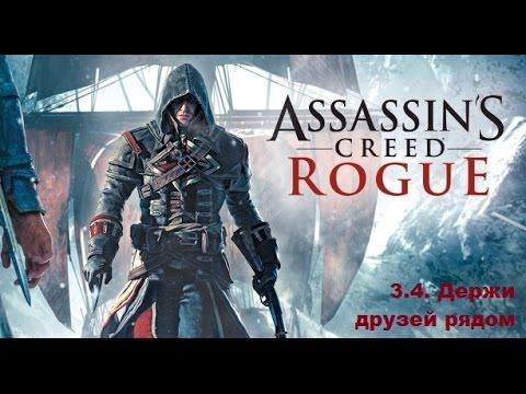 Прохождение Assassin's Creed Rogue. 100% синхронизация. Часть 3. Глава 4. Держи друзей рядом