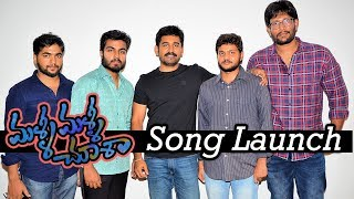 Vijay Antony Song Launched From Malli Malli Chusa Movie | Vijay Antony
