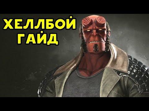 ХЕЛЛБОЙ ПРИБЫЛ НА ПК | Injustice 2 Hellboy Guide