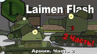 LaimenFlash: Армия. 2 Часть. Мультик про танки