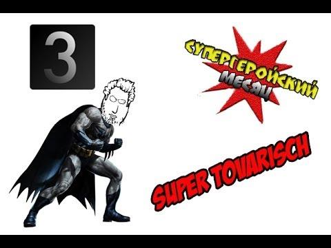 Супергеройский выпуск №3 | Обзор игрушек