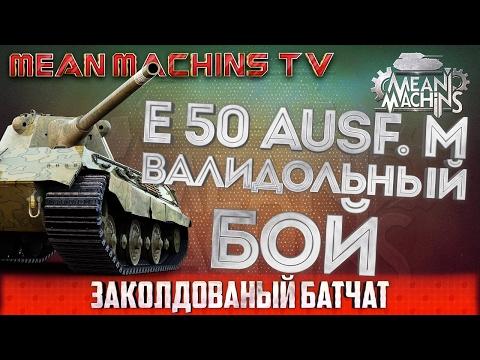 Е50М - Валидольный Бой 21.02.17 / Заколдованый Батчат #ИзПоследнихСил