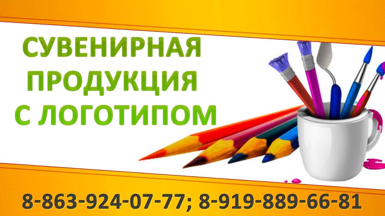 продукция с логотипом: