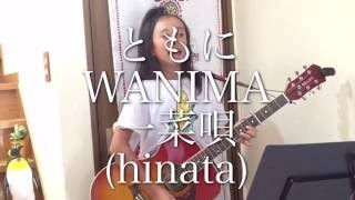 ともに/WANIMA:ギター弾き語り カバー☆一菜唄(Hinata