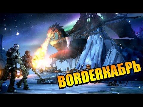 Топ-5 Любимых Сайдквестов в Borderlands 2