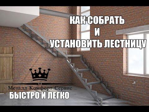 Как правильно установить лестницу своими руками | Металлическая лестница на 2 этаж