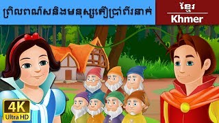 Snow White and the Seven Dwarfs in Khmer - រឿងនិទានខ្មែរ - រឿងនិទាន - 4K UHD - Khmer Fairy Tales