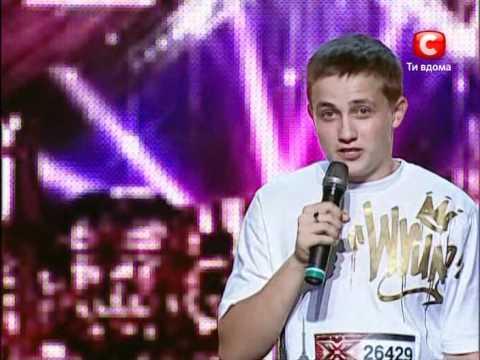 X-Factor Ukraine 2010  Артём Лоик репер, перепутавший шоу