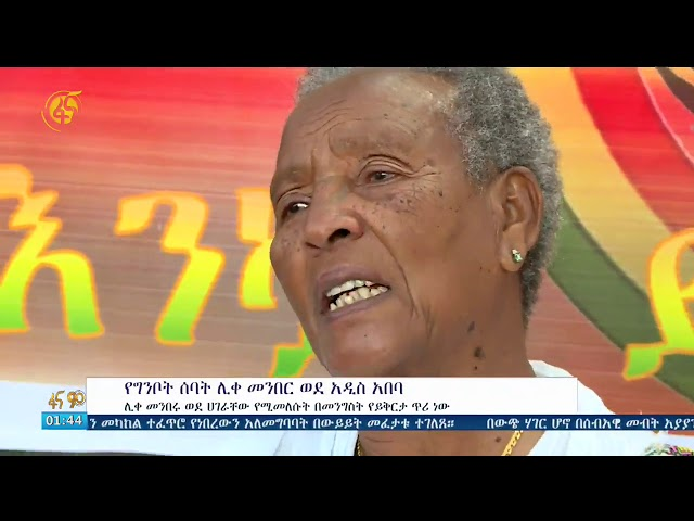 Fana Television | Prof Berhanu Nege's Father And Mother