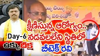 CM Ramesh and B.Tech Ravi Health Condition Going Worse | TDP MP CM Ramesh Ukku Deeksha