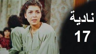 المسلسل العراقي ـ نادية ـ الحلقة (17) بطولة أمل سنان ,حسن حسني