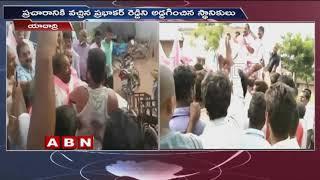 తెరాస కార్యకర్తలకు స్థానికులకు మధ్య తోపులాట | Locals Block TRS leader Prabhakar Reddy Campaign