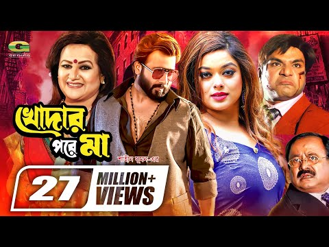 Khodar Pore Maa | Full Movie | Shakib Khan | Shahara | Misha Shawdagar | Bobita