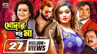 Khodar Pore Maa | HD1080p | Shakib Khan | Shahara | Misa Sawdagar | Bobita | Bangla Hit Movie
