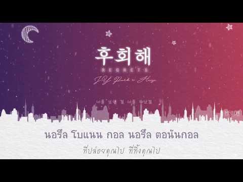 [THAISUB] J.Y. Park (박진영) Duet. Heize - Regrets (후회해)
