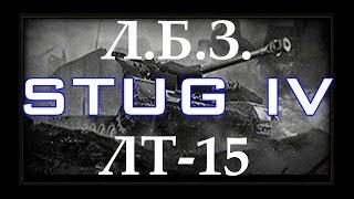 Wot: ЛБЗ ЛТ-15 (STUG IV) на WZ-131 (карта Эрленберг)
