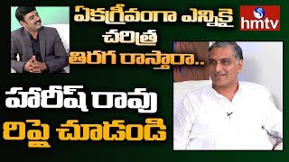 Harish Rao Down To Earth Reply To Anchor | hmtv