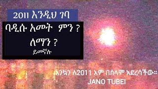 2011 Ethiopian new year celebration