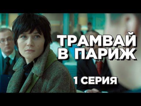 ТРАМВАЙ В ПАРИЖ   1 серия   HD