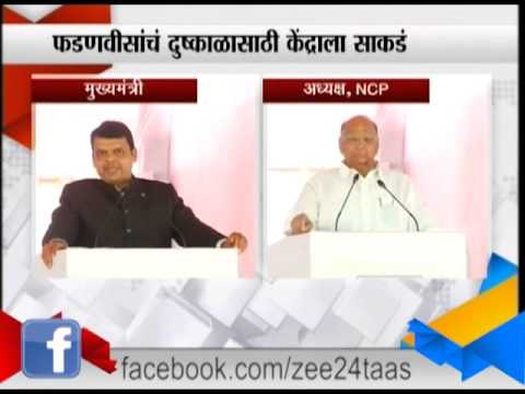 Baramati : Maharashtra CM And Sharad Pawar On Reservation And Central Goverment