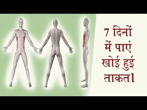 शरीर की खोयी ताकत 7 दिनों में पाने के उपाय | Body Weakness Treatment in Hindi